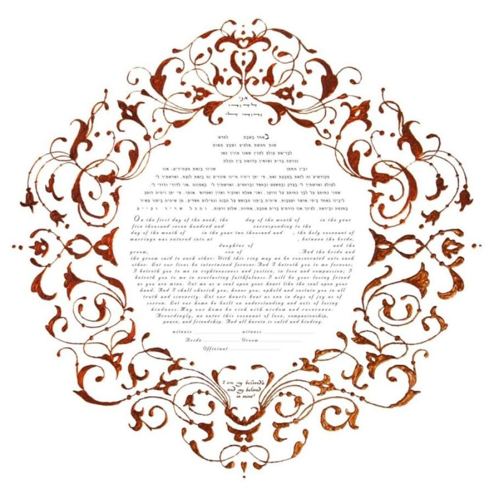 Copper-Arabesque-Ketubah Print