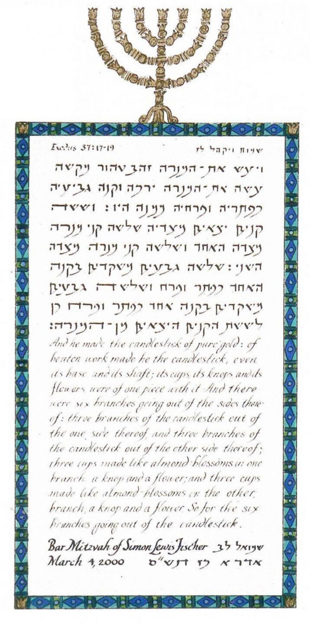 Bar-Mitzvah-Exodus_1