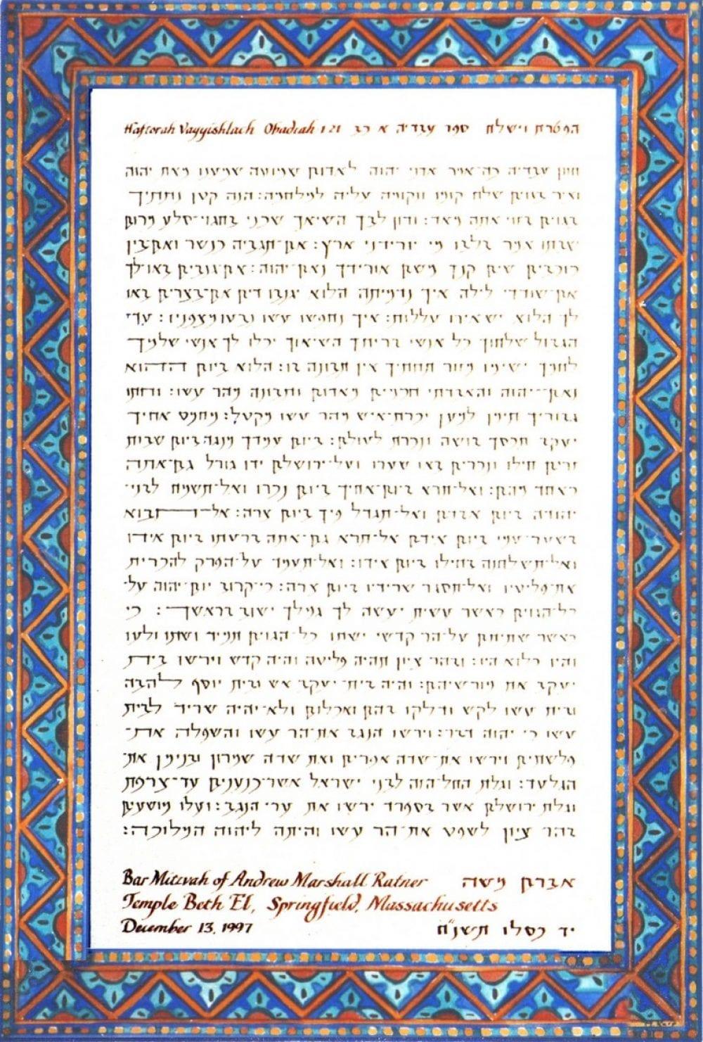 Haftarah-art-piece