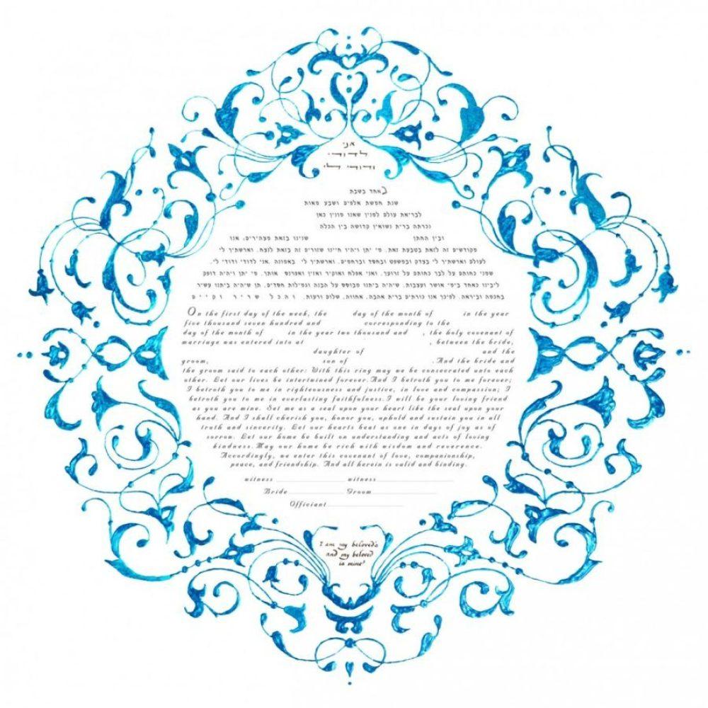 Turquoise-Arabesque-Ketubah-Print
