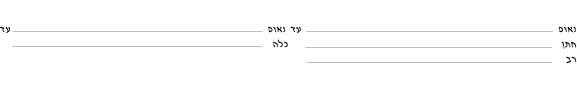 Hebrew-signature-lines