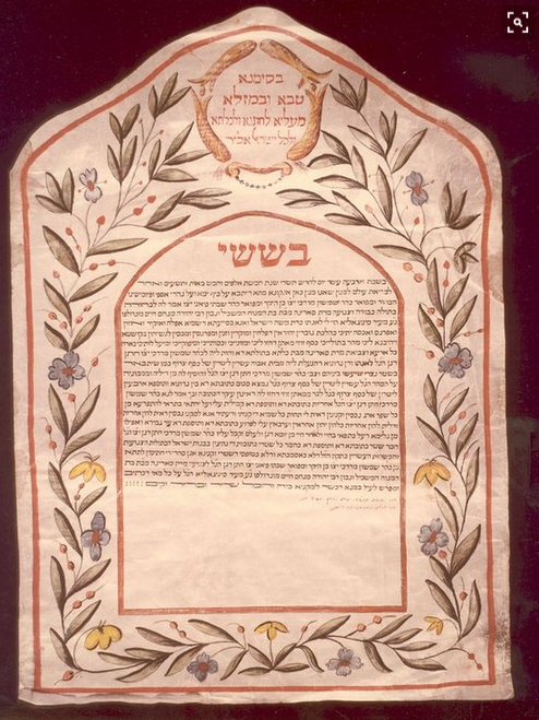 Animals in ketubah art - Ancona Italy 4 fish and olive branch border