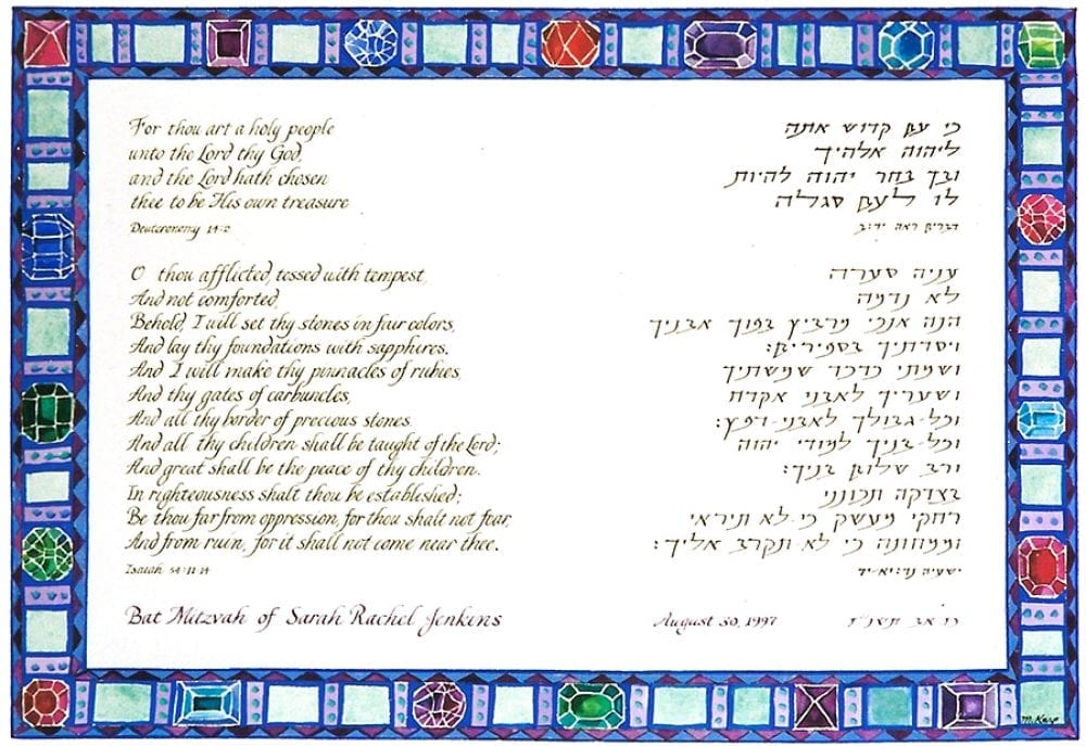 bat-mitzvah-precious-stones