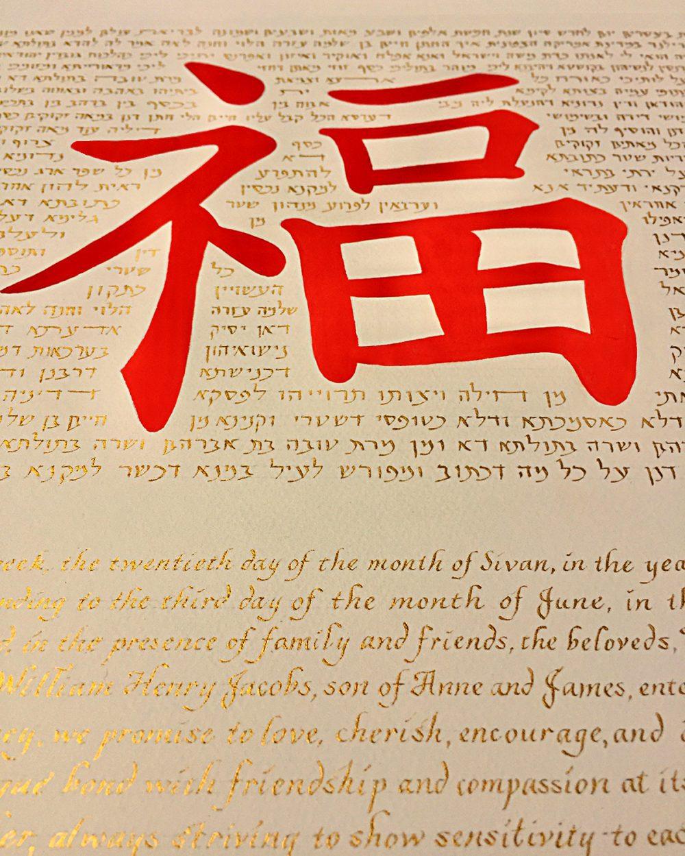chinese-blessing-ketubah-detail